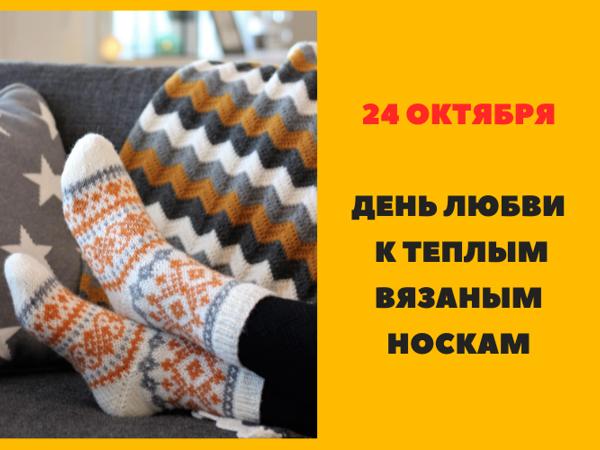 24 октября — День любви к теплым вязаным носкам | Ярмарка Мастеров - ручная работа, handmade