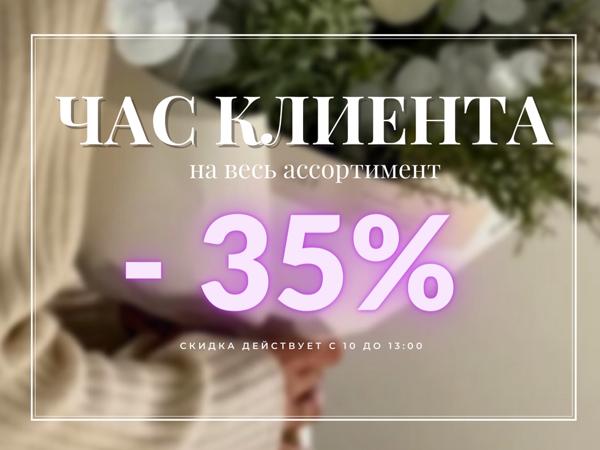 Завтра состоится Час Клиента: -35% на всё! | Ярмарка Мастеров - ручная работа, handmade
