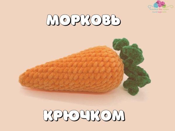 Вяжем морковь крючком | Ярмарка Мастеров - ручная работа, handmade