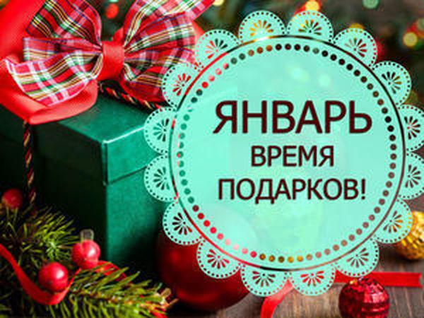Январь - время подарков! Розыгрыш! | Ярмарка Мастеров - ручная работа, handmade