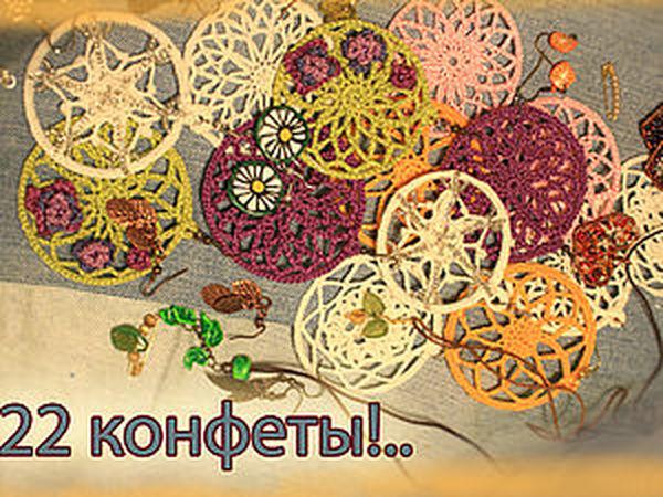 Разыгрываю аж 22 конфеты!..   Ярмарка Мастеров - ручная работа, handmade