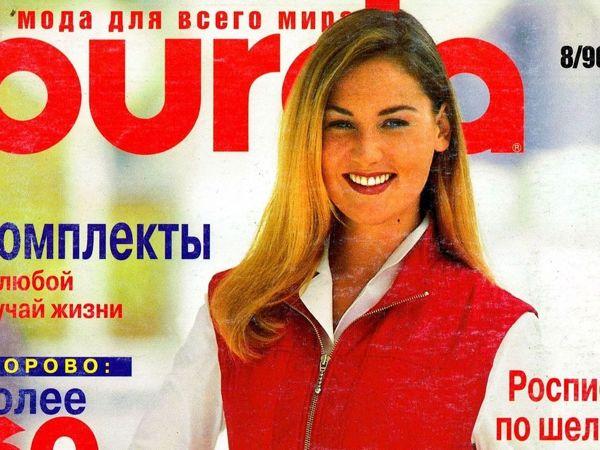 Парад моделей Burda Moden № 8/1996   Ярмарка Мастеров - ручная работа, handmade