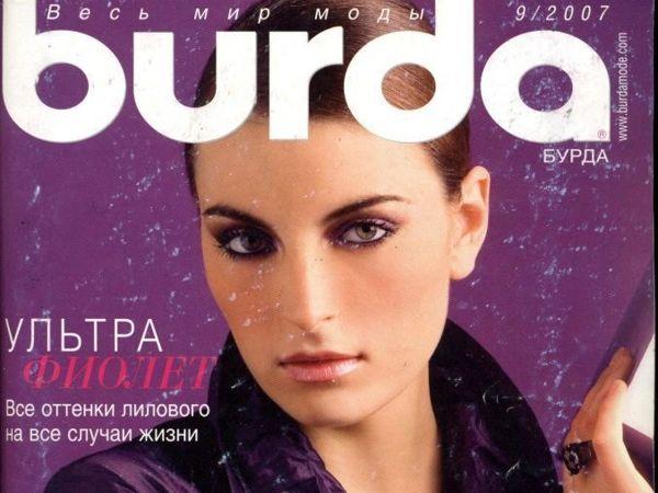 Парад моделей Burda Moden № 9/2007 | Ярмарка Мастеров - ручная работа, handmade