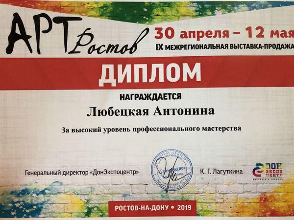 Участие в выставке Арт-Ростов   Ярмарка Мастеров - ручная работа, handmade