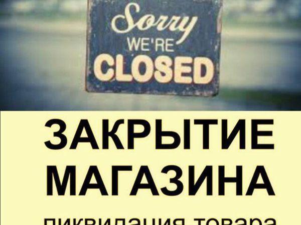 Ликвидация товара! Магазин закрывается!   Ярмарка Мастеров - ручная работа, handmade
