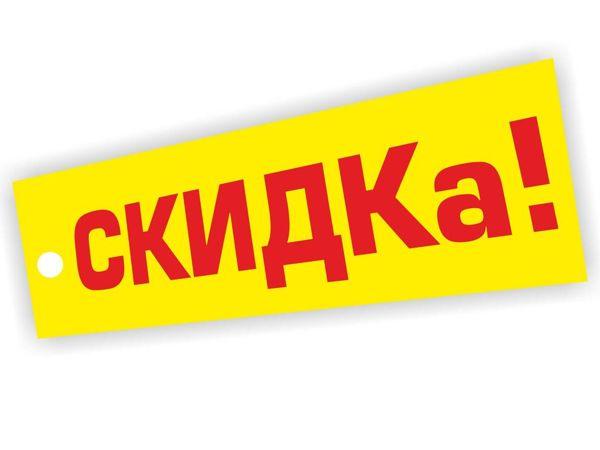 Много Скидок!!! | Ярмарка Мастеров - ручная работа, handmade
