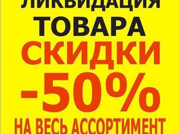 Ликвидация товара! Скидка 50% | Ярмарка Мастеров - ручная работа, handmade