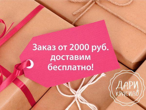 Акция: с 10 по 28 февраля заказ на сумму от 2000 руб. Доставим Бесплатно!   Ярмарка Мастеров - ручная работа, handmade