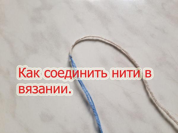 Как соединить нити при вязании. Ткацкий и плоский узлы | Ярмарка Мастеров - ручная работа, handmade