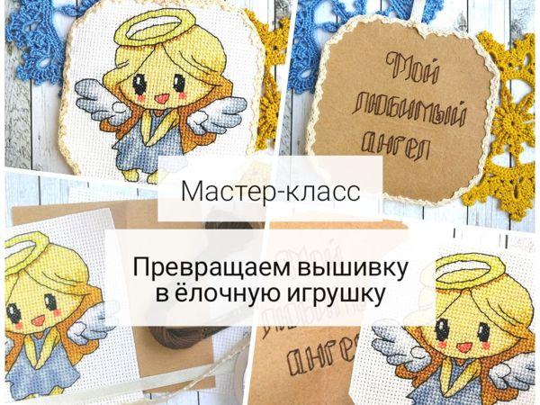 Создаем елочную игрушку Маленький ангел из вышивки | Ярмарка Мастеров - ручная работа, handmade