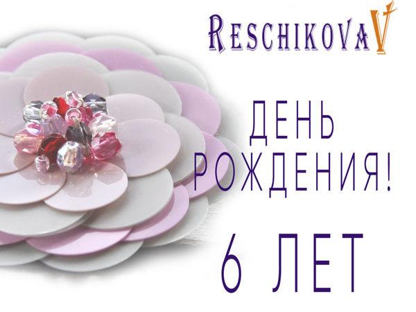 Приятная новость для участников конкурса коллекций ДР у RV   Ярмарка Мастеров - ручная работа, handmade