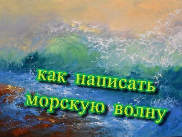 Рисуем морскую волну маслом | Ярмарка Мастеров - ручная работа, handmade