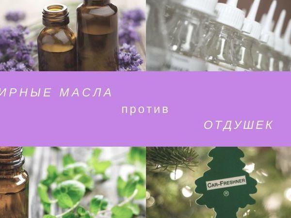 Отдушки или эфирные масла? | Ярмарка Мастеров - ручная работа, handmade