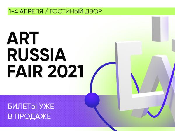 Art Russia Fair – ярмарка современного искусства | Ярмарка Мастеров - ручная работа, handmade