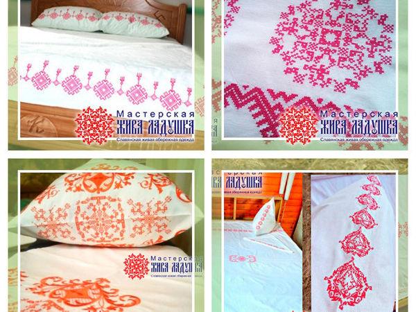 Обережные комплекты постельного белья с подбором личного узорочья | Ярмарка Мастеров - ручная работа, handmade