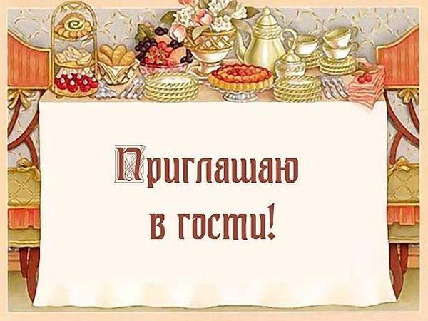Открытки приглашение в гости на день рождения, открытка днем рождения