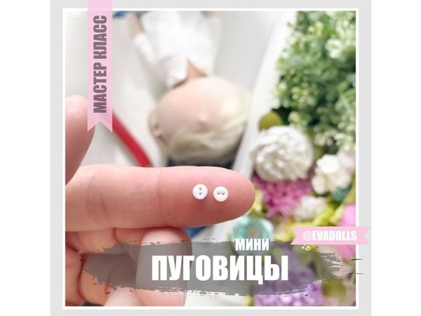Making Mini Buttons for Doll Сlothes | Livemaster - handmade