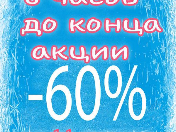 6 часов до конца акции. Скидка — 60% на Все от указанных цен!!! | Ярмарка Мастеров - ручная работа, handmade