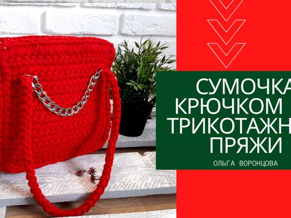 Вяжем сумку крючком из трикотажной пряжи | Ярмарка Мастеров - ручная работа, handmade
