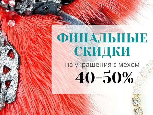 Финальные скидки на украшения с мехом! — 40-50% | Ярмарка Мастеров - ручная работа, handmade
