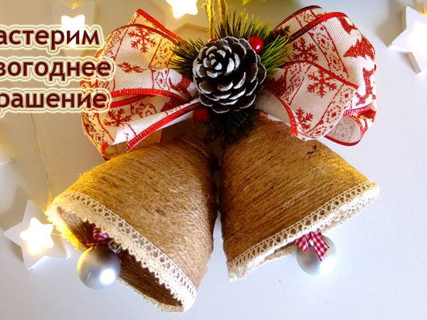 Мастерим новогоднее украшение Колокольчики из бечевки   Ярмарка Мастеров - ручная работа, handmade