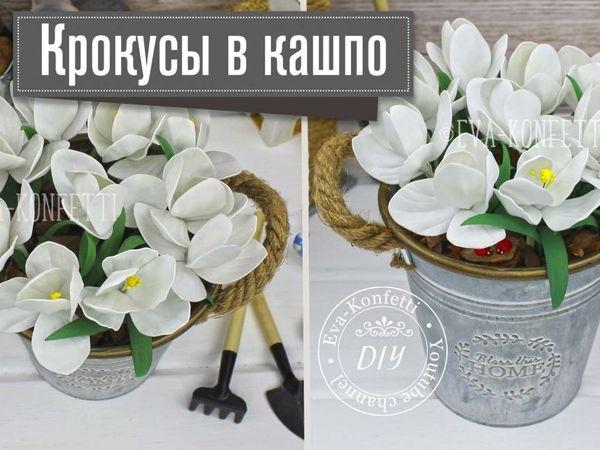 Делаем белые крокусы из фоамирана | Ярмарка Мастеров - ручная работа, handmade