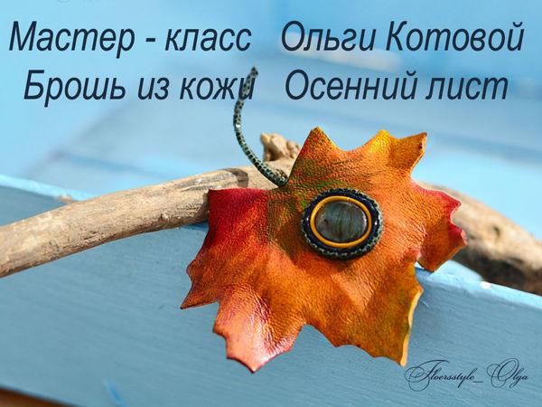 Мастер-класс: Создаем брошь «Осенний лист» из кожи с камнем   Ярмарка Мастеров - ручная работа, handmade