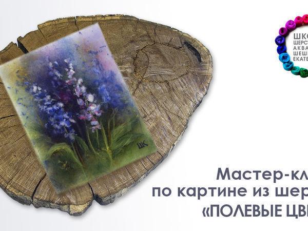 Видеоурок по картине из шерсти «Полевые цветы» | Ярмарка Мастеров - ручная работа, handmade