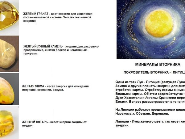 Вторник — Покровитель Луна Литиция. Кристаллы   Ярмарка Мастеров - ручная работа, handmade