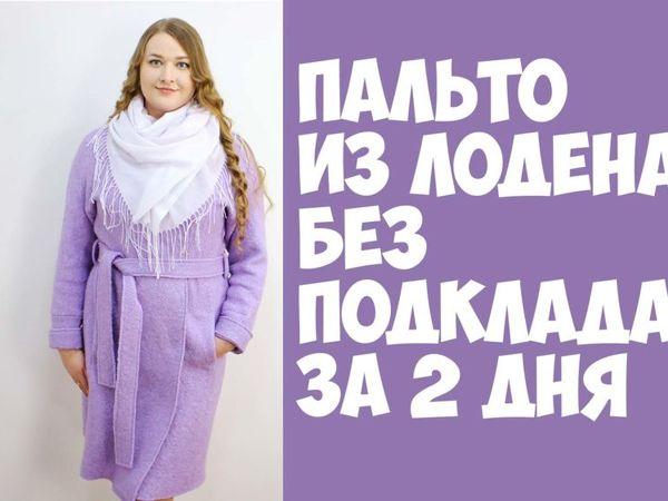 Шьём простое весеннее пальто без подклада | Ярмарка Мастеров - ручная работа, handmade