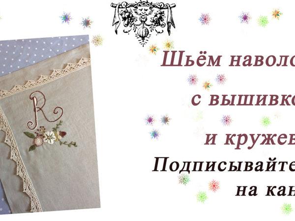 Шьём наволочку с вышивкой и кружевом | Ярмарка Мастеров - ручная работа, handmade