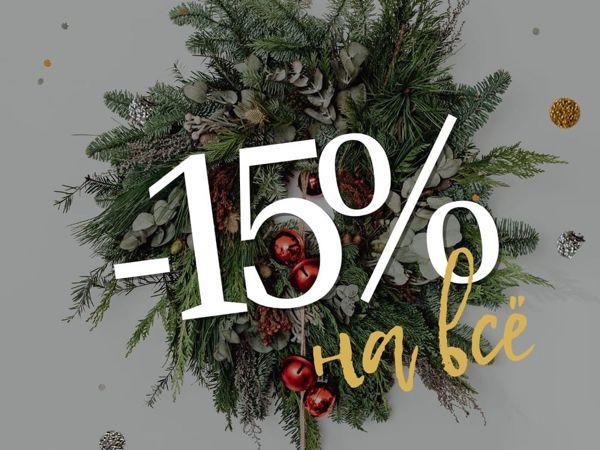 -15% на весь ассортимент в декабре! | Ярмарка Мастеров - ручная работа, handmade