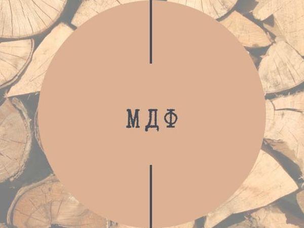 Мдф | Ярмарка Мастеров - ручная работа, handmade