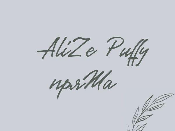 Пряжа Alize puffy   Ярмарка Мастеров - ручная работа, handmade