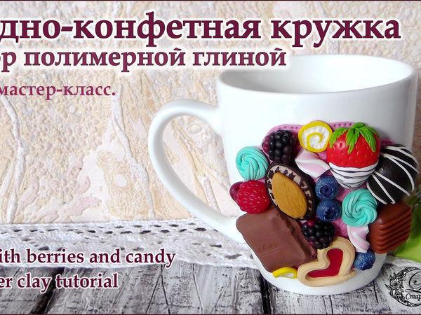 Видео мастер-класс: декорируем кружку конфетами и ягодами из полимерной глины   Ярмарка Мастеров - ручная работа, handmade