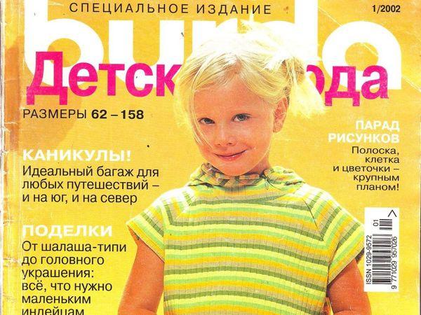 Парад моделей Burda SPECIAL  «Детская мода» , № 1/2002 | Ярмарка Мастеров - ручная работа, handmade