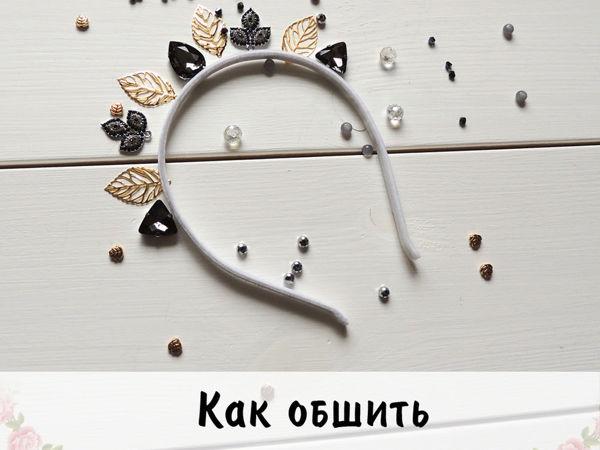 Мастер-класс: создаем Бархатную основу для ободка | Ярмарка Мастеров - ручная работа, handmade