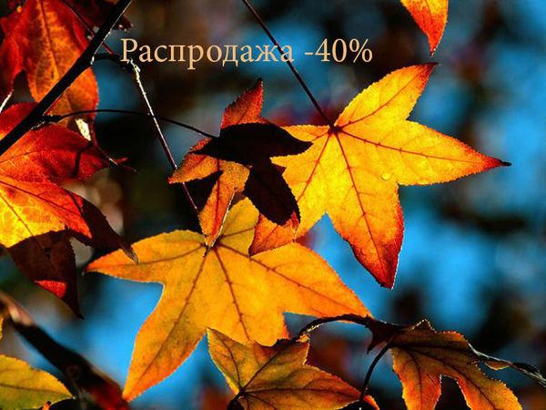 Осенняя распродажа! | Ярмарка Мастеров - ручная работа, handmade