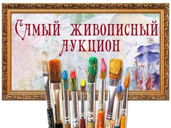 Самый живописный аукцион   Ярмарка Мастеров - ручная работа, handmade