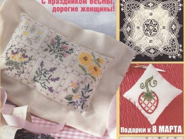 Журнал Лена рукоделие № 3-2003 г   Ярмарка Мастеров - ручная работа, handmade