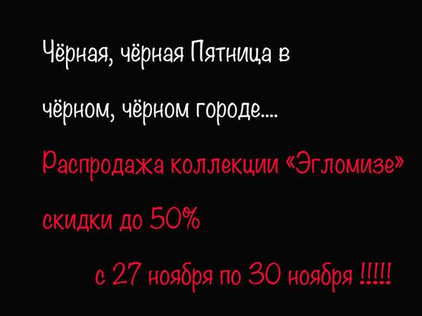 Черная Пятница   Ярмарка Мастеров - ручная работа, handmade