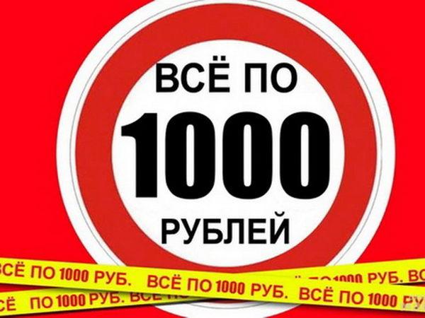 Все по 1000! | Ярмарка Мастеров - ручная работа, handmade