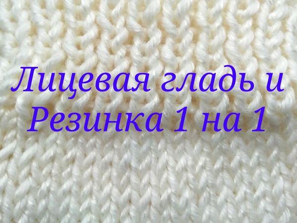 Учимся вязать спицами с нуля. Урок 2 | Ярмарка Мастеров - ручная работа, handmade
