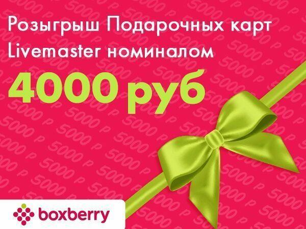 Доставляем радость: розыгрыш Подарочных карт Livemaster на 5000 рублей   Ярмарка Мастеров - ручная работа, handmade