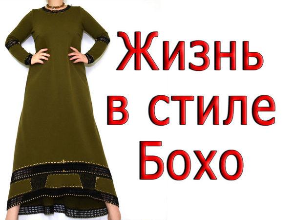Новое платье Бохо | Ярмарка Мастеров - ручная работа, handmade