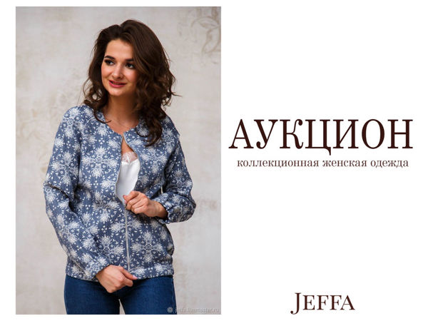 Аукцион JEFFA на куртку Гвасалия. Старт — 2100 рублей! | Ярмарка Мастеров - ручная работа, handmade