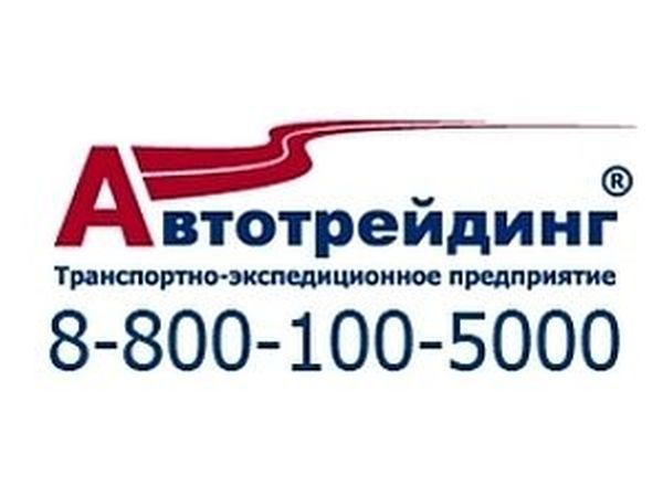 Автотрейдинг транспортная компания официальный сайт москва как увеличить поведенческие факторы на сайте