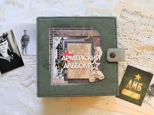 Обзор Армейского альбома | Ярмарка Мастеров - ручная работа, handmade