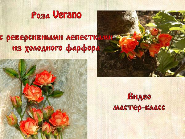 Видео мастер-класс: лепка розы с реверсивными лепестками из холодного фарфора | Ярмарка Мастеров - ручная работа, handmade