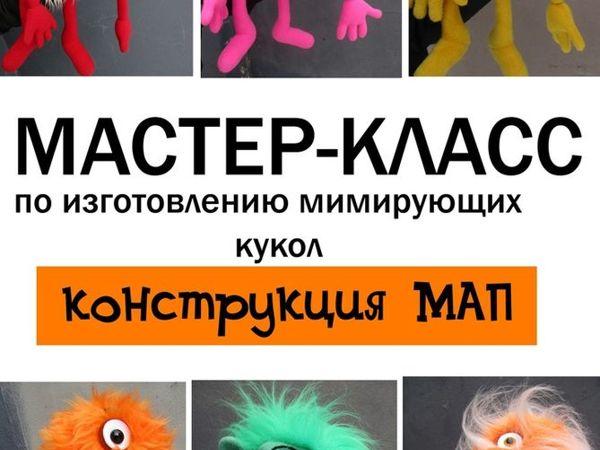 Мастер-класс по изготовлению куклы маппет | Ярмарка Мастеров - ручная работа, handmade